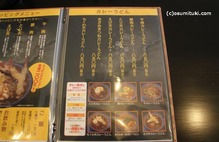 カレーうどん850円