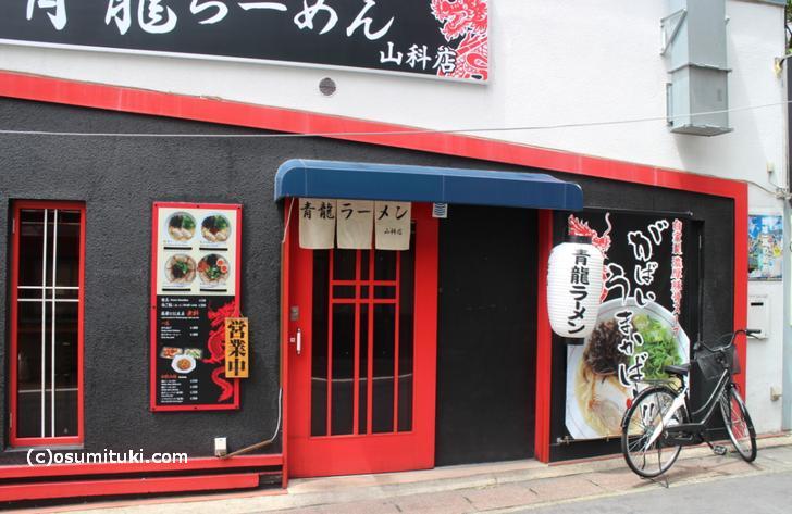 2017年7月末に新店オープン「青龍らーめん 山科店」
