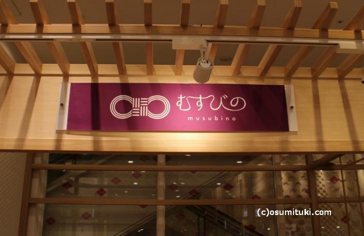 京都マルイの1階にできた「むすびの」さん