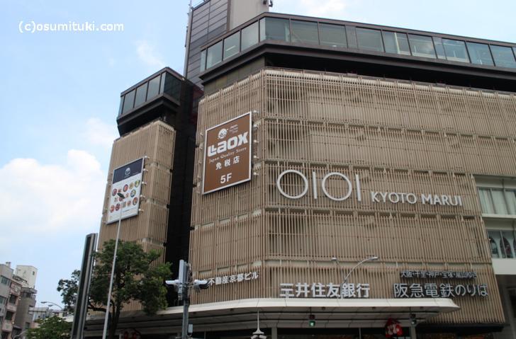 京都マルイの1階にあります