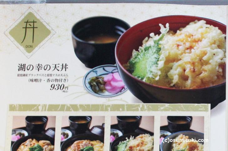 琵琶湖博物館「にほのうみ」にもビワマス丼やブラックバス丼があります