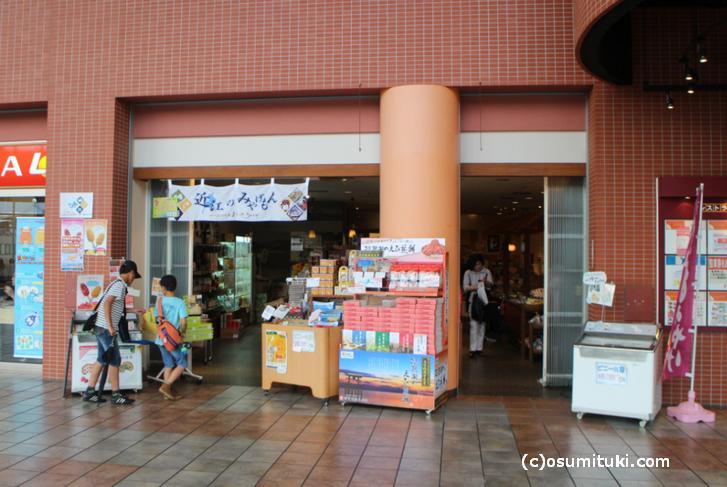 滋賀県の土産ものが集まっている「湖の駅」
