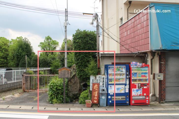 京都・嵯峨の商店隣にポツンとあります