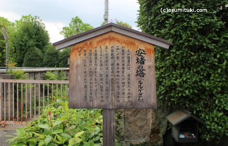 1314年に日蓮宗の龍花樹院日像聖人が置いたとされています