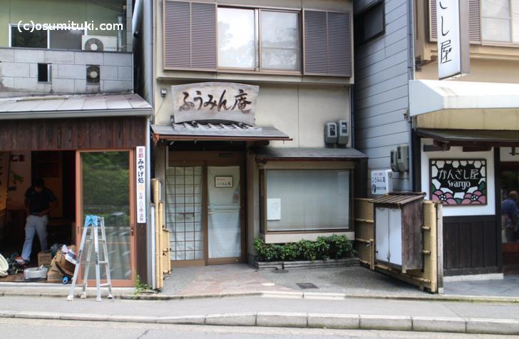 ふうみん庵(2017年7月31日閉店)