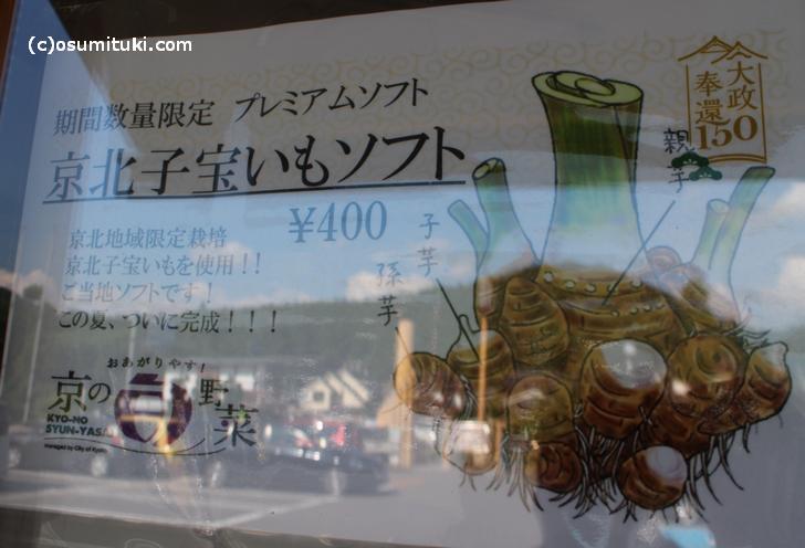 日本で唯一ここでしか食べることができないソフトクリームがあった
