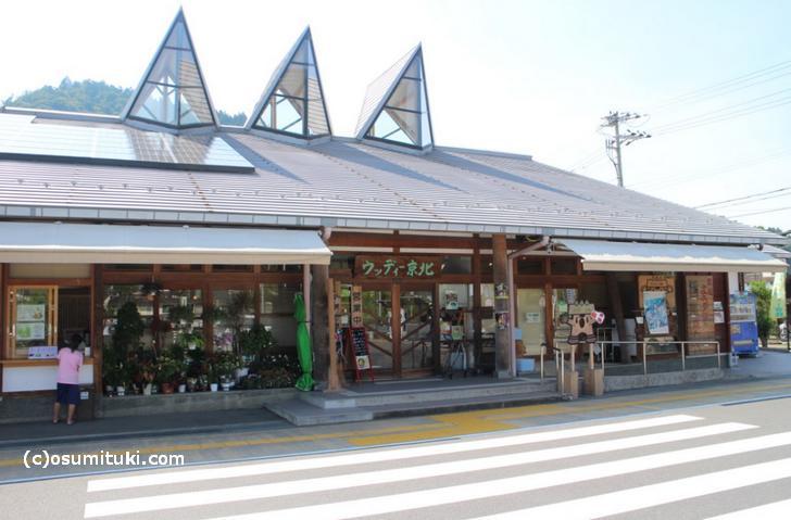 京都市右京区「ウッディ京北」で売られていることも?