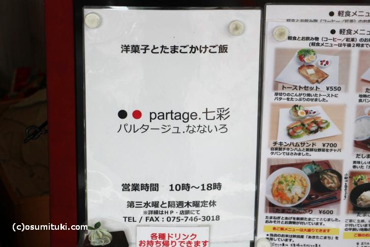 京都・一乗寺で発見「たまごかけご飯が食べられるケーキ屋」