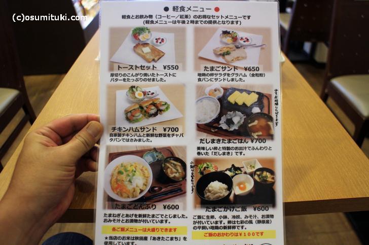 軽食メニューの半分は和食!
