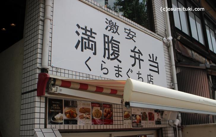 250円弁当の後に380円弁当のお店がオープン