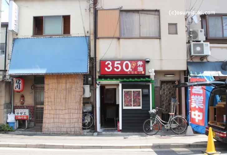 350円弁当のお店西七条にあります