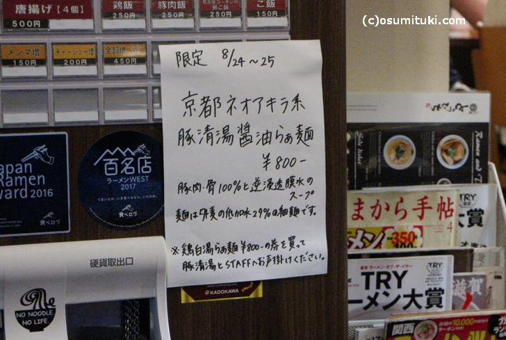 8/24~25限定「京都ネオアキラ系豚清湯醤油らぁ麺 800円」