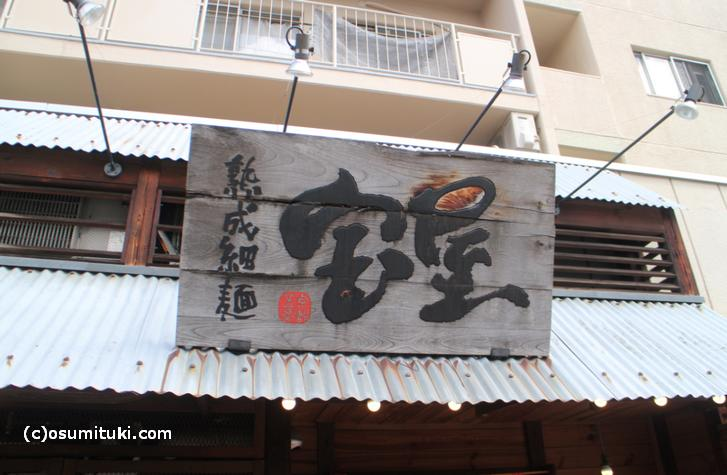 神来(本店)は元「宝屋」というラーメン店でした