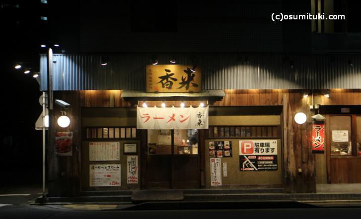 香来 壬生本店は四条大宮駅の近くにある元・宝屋です