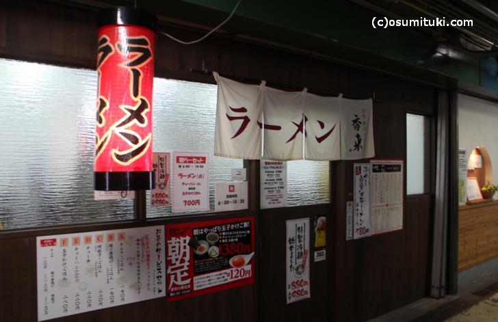 京都中央卸売市場にもお店があります