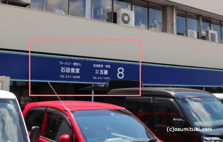 ラーメン石田食堂 は京都中央卸売市場にあります