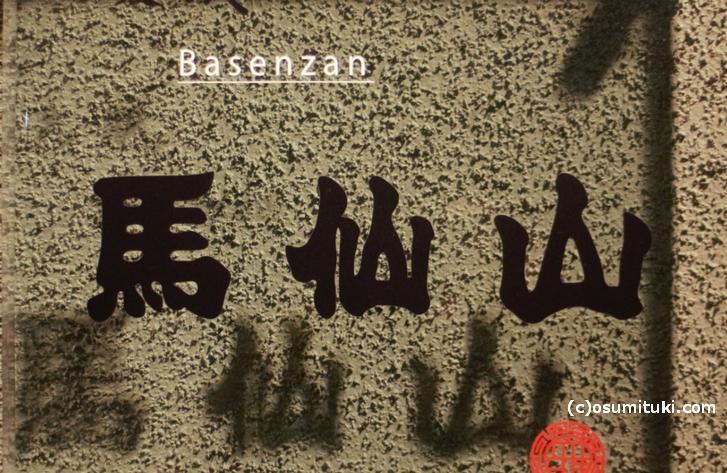大宮鞍馬口の中華料理「馬仙山」は元は大珉さんです