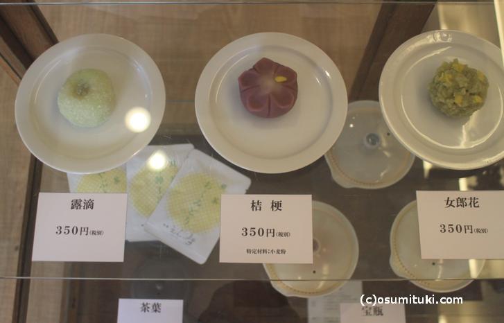 和菓子のテイクアウトやお茶の購入も可能です