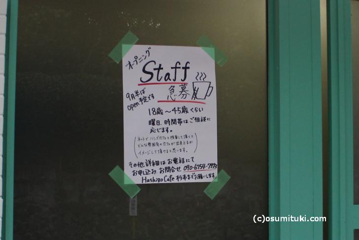 京都・太秦(常盤駅近く)にカフェ「845カフェ」がオープン準備中