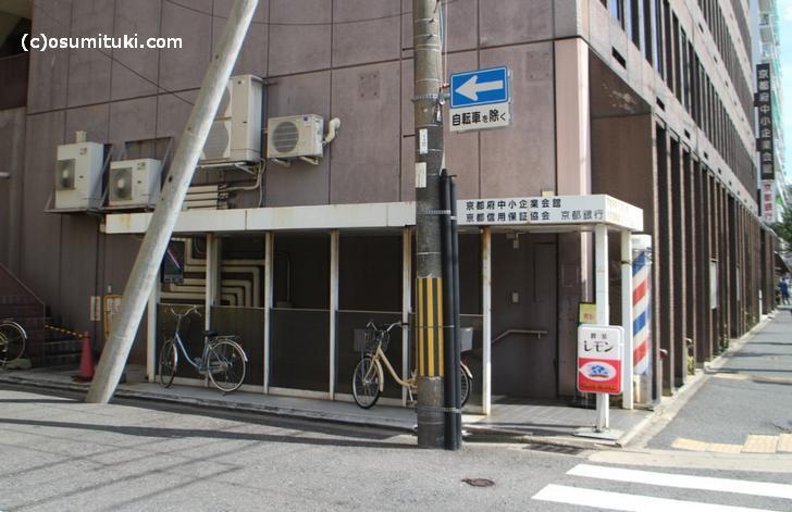 喫茶レモンは京都府中小企業会館(西大路五条)にあります