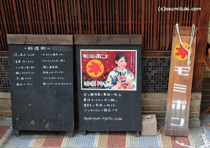 京都・清水五条の細い路地裏にお店はあります