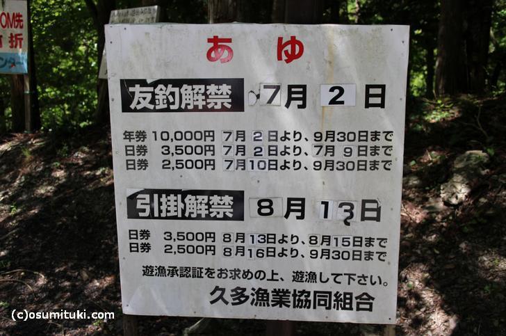 久多(京都市左京区)のアユ漁(引掛)は8月13日から解禁