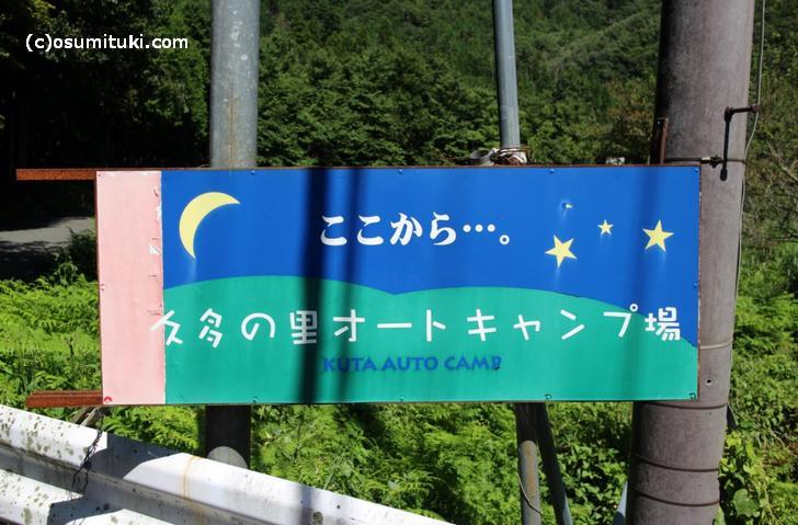 温泉担当情報では「京都市左京区・久多の里オートキャンプ場」とのことです