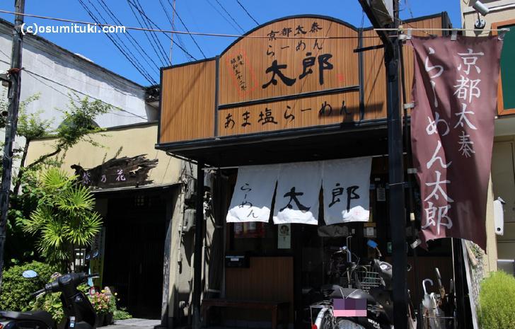 地元のラーメン店「らーめん太郎」さん