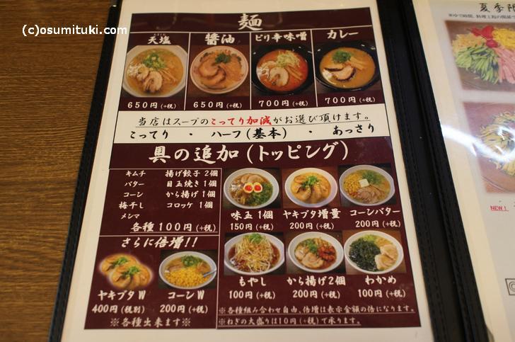 「天塩・醤油・ピリ辛味噌・カレー」の4種類