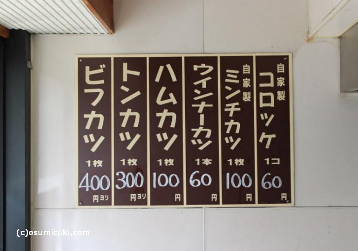 お肉屋さん手作りの自家製コロッケ60円
