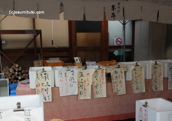 湯葉や油揚げは京都では定番ですね