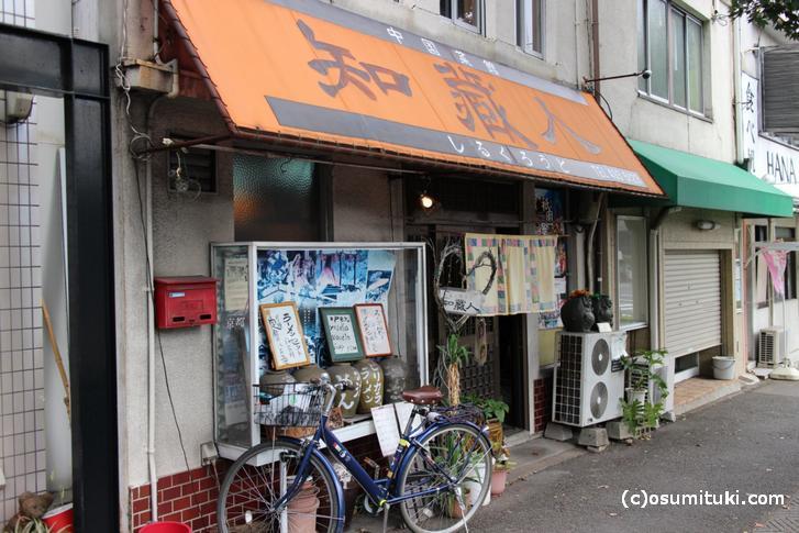 昔からある京都・紫野の中国料理屋さん