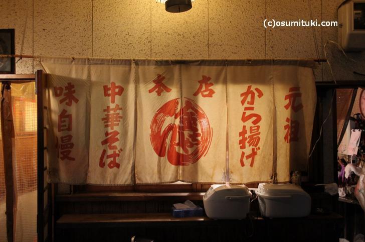 夜だけ営業「金ちゃんラーメン 大徳寺総本店」