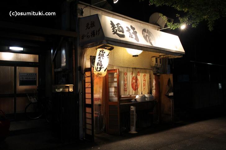 金ちゃんラーメン 大徳寺総本店 外観