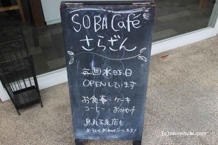 週に1日しか営業しない洋菓子カフェ「SOBACafeさらざん 京北店」