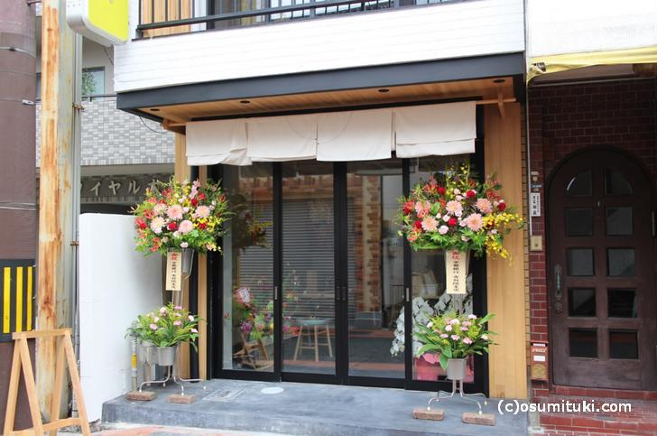 タマゴノアテ が京都太秦で新店オープン