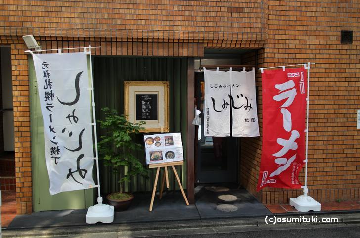 京都・祇園の繁華街に昼間だけのラーメン店がオープン