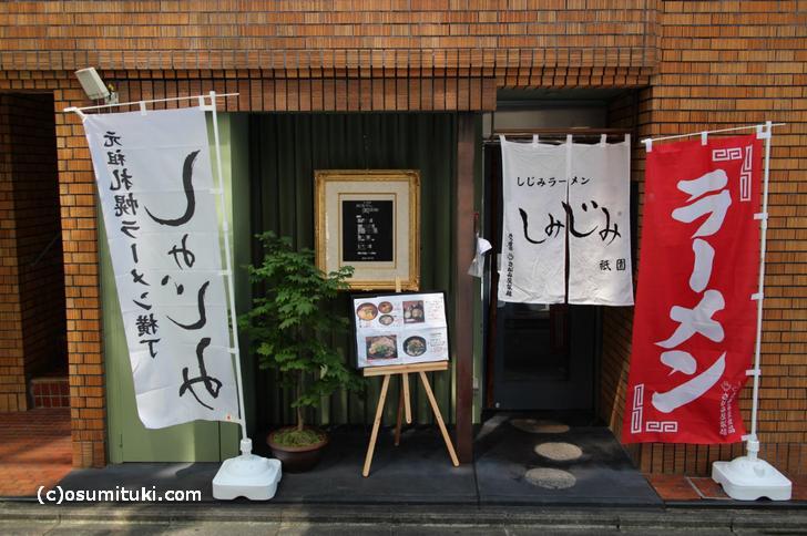 2017年8月26日に新店オープン「しじみラーメン しみじみ祇園店」