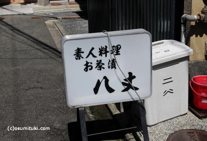 京都御所南・町屋レストラン 家庭料理の店 壹家 …