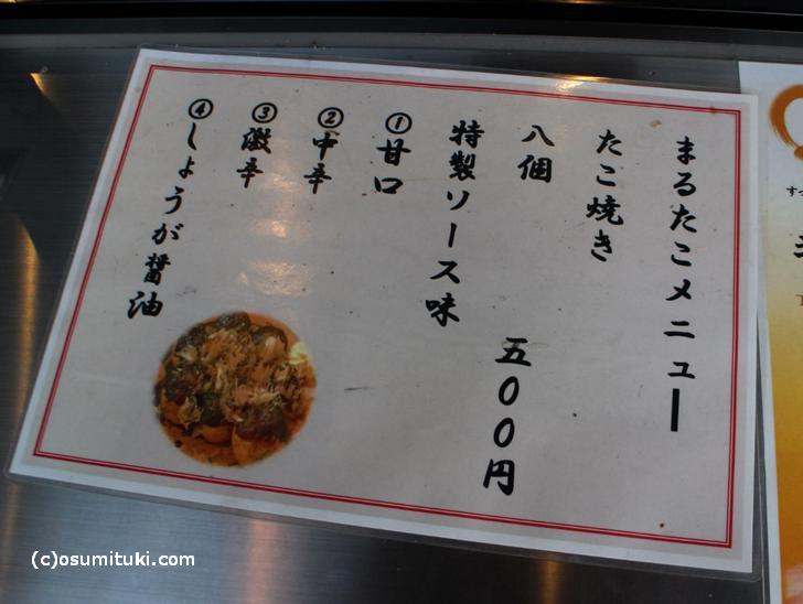 8個で500円、ソースは4種類あります