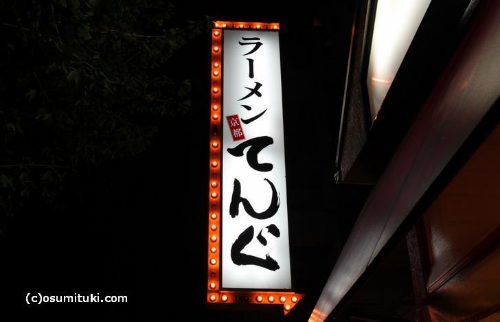 京都・常盤にある「ラーメンてんぐ」さん