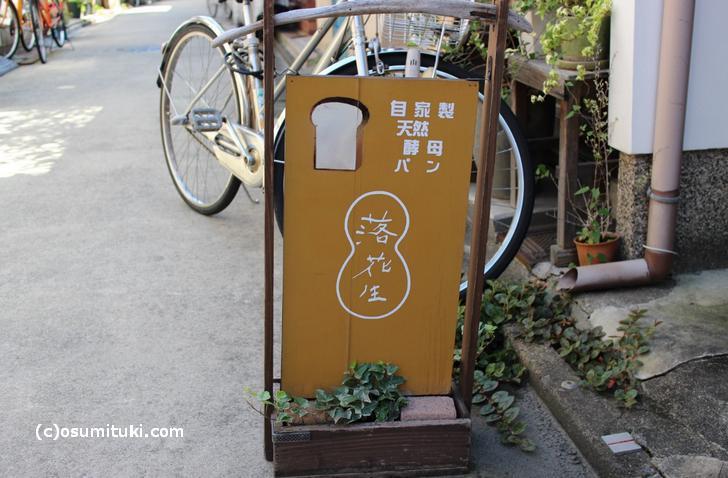 京都・円町に週2日営業のパン屋さんがあるらしい