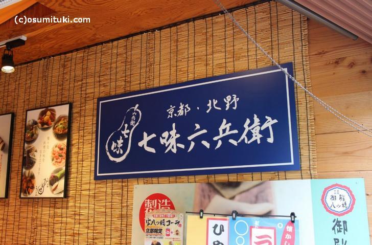 「七味六兵衛 金閣寺前店」さんに話題の外貨両替機があります!(撮影許可済)