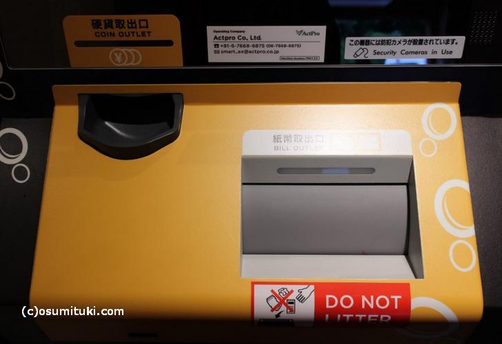 日本円に両替されて出てきます