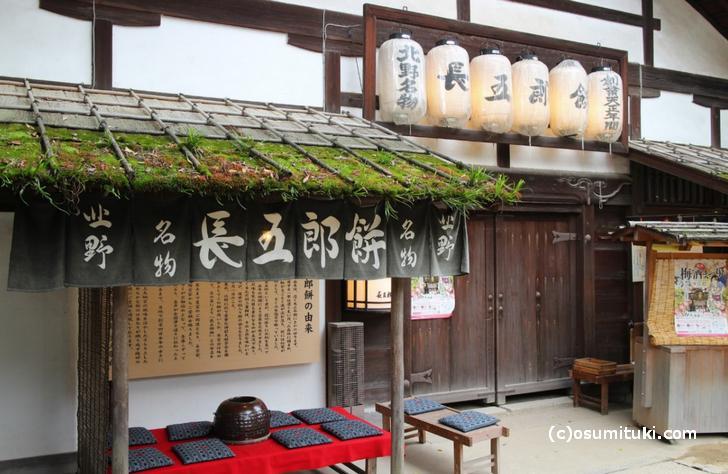 長五郎餅本舗(北野天満宮境内店)