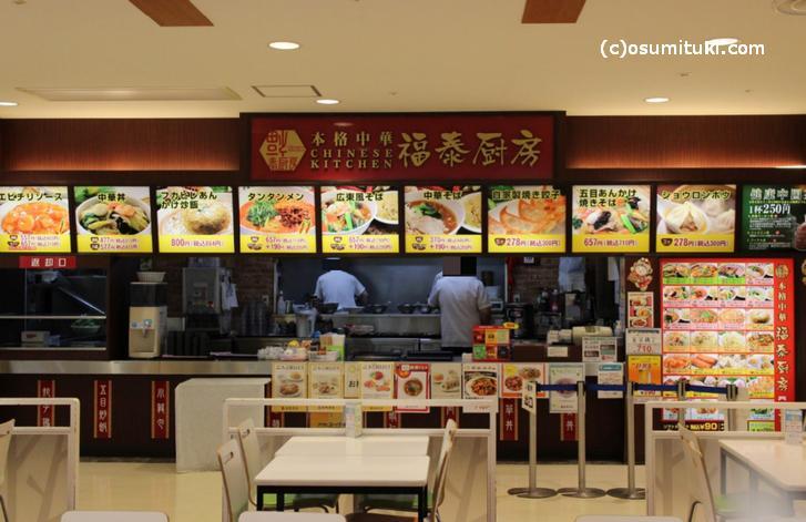福泰厨房 京都ファミリー店