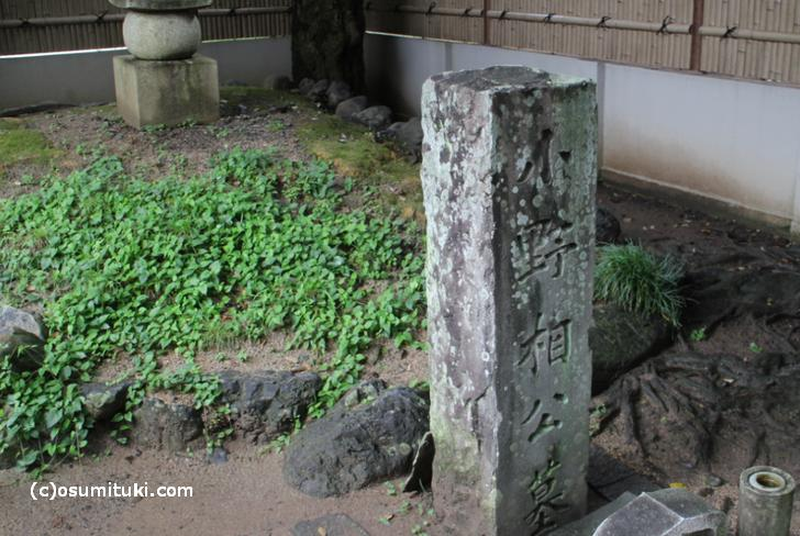 小野篁の墓は紫式部より200年は古いものです