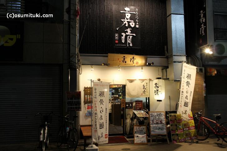 京都の三条商店街にある「とんこつらぁ麺 嘉晴(よしはる)」
