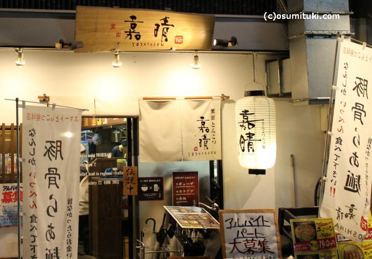 熊本とんこつラーメンのお店です