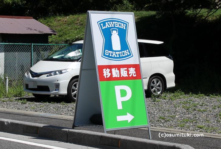 滋賀県大津市にローソンの移動コンビニがある